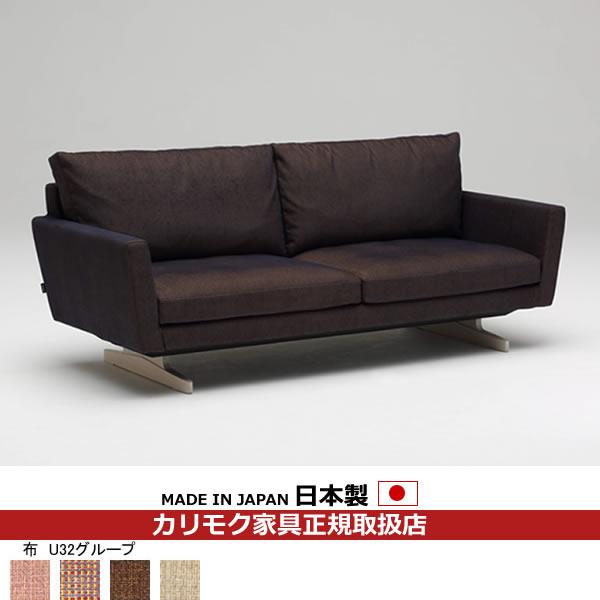 カリモク ソファ /UU80モデル 平織布張 長椅子 【COM オークD・G・S/U32グループ】【UU8003-U32】