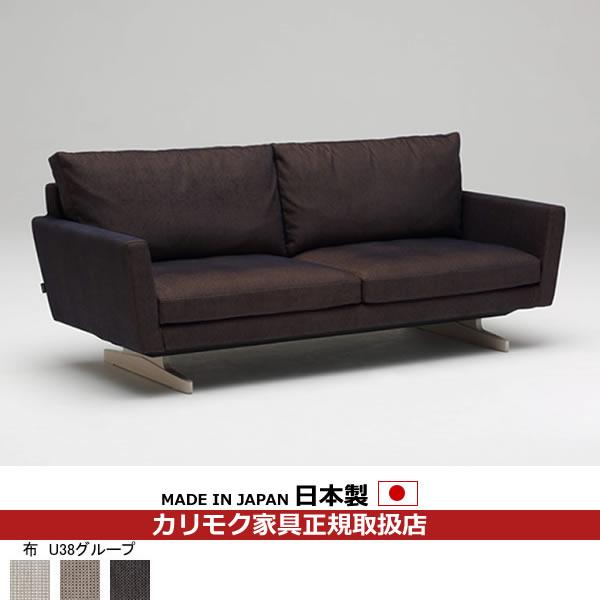 カリモク ソファ /UU80モデル 平織布張 長椅子 【COM オークD・G・S/U38グループ】【UU8003-U38】