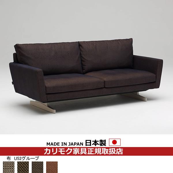 カリモク ソファ /UU80モデル 平織布張 長椅子 【COM オークD・G・S/U52グループ】【UU8003-U52】