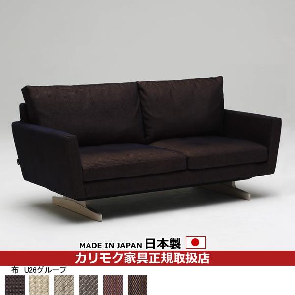 カリモク ソファ /UU80モデル 平織布張 2人掛椅子ロング 【COM オークD・G・S/U26グループ】【UU8022-U26】