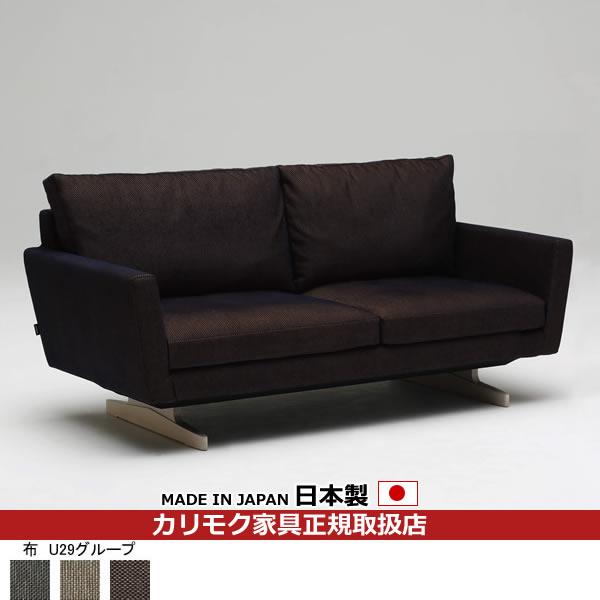 カリモク ソファ /UU80モデル 平織布張 2人掛椅子ロング 【COM オークD・G・S/U29グループ】【UU8022-U29】