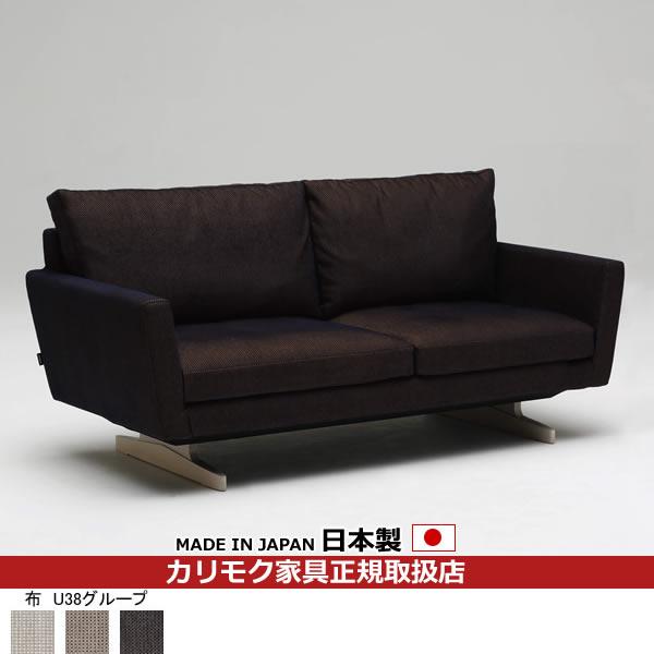 カリモク ソファ /UU80モデル 平織布張 2人掛椅子ロング 【COM オークD・G・S/U38グループ】【UU8022-U38】