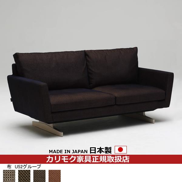 カリモク ソファ /UU80モデル 平織布張 2人掛椅子ロング 【COM オークD・G・S/U52グループ】【UU8022-U52】