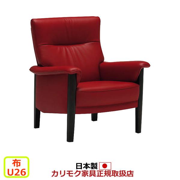 カリモク ソファ/ UW37モデル 平織布張 肘掛椅子 【COM オークD・G・S/U26グループ】【UW3700-U26】