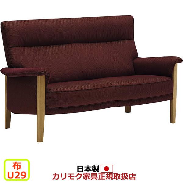 カリモク ソファ/ UW37モデル 平織布張 2人掛椅子ロング(幅1500mm) 【COM オークD・G・S/U29グループ】【UW3712-U29】