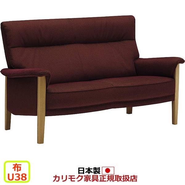 カリモク ソファ/ UW37モデル 平織布張 2人掛椅子ロング(幅1500mm) 【COM オークD・G・S/U38グループ】【UW3712-U38】