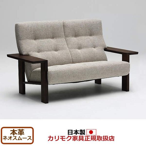 カリモク ソファ/WT36モデル 本革張 2人掛椅子ロング(標準アーム) 【COM オークD・G・S/ネオスムース】【WT3612-NS】