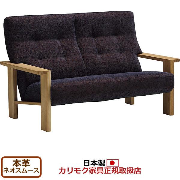カリモク ソファ/WT36モデル 本革張 2人掛椅子ロング(ナローアーム) 【COM オークD・G・S/ネオスムース】【WT3632-NS】