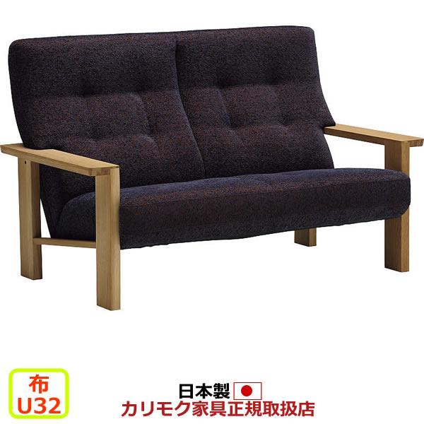カリモク ソファ/WT36モデル 平織布張 2人掛椅子ロング(ナローアーム) 【COM オークD・G・S/U32グループ】【WT3632-U32】