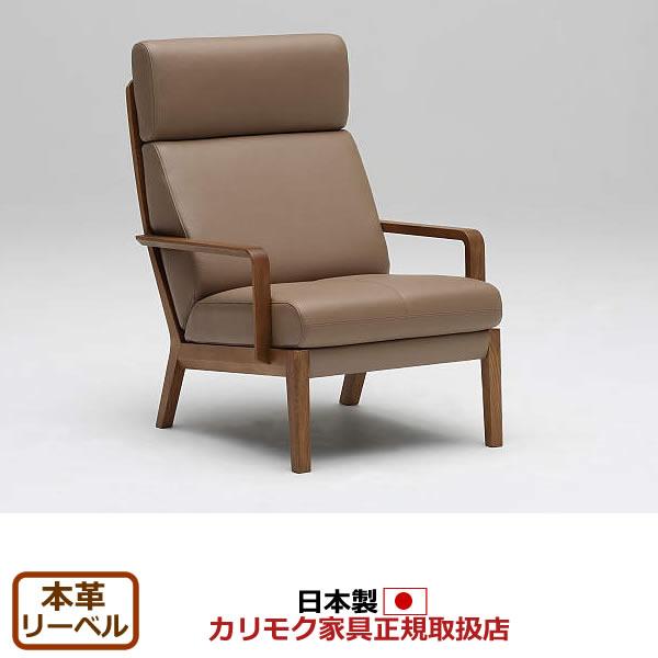 カリモク ソファ/ WU46モデル 本革張 肘掛椅子 【COM オークD・G・S/リーベル】【WU4600-LB】