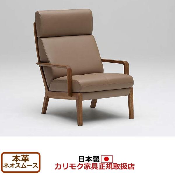 カリモク ソファ/ WU46モデル 本革張 肘掛椅子 【COM オークD・G・S/ネオスムース】【WU4600-NS】