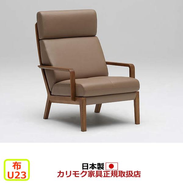 カリモク ソファ/ WU46モデル 平織布張 肘掛椅子 【COM オークD・G・S/U23グループ】【WU4600-U23】