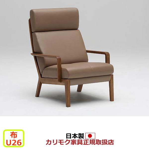 カリモク ソファ/ WU46モデル 平織布張 肘掛椅子 【COM オークD・G・S/U26グループ】【WU4600-U26】