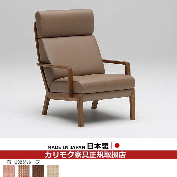 カリモク ソファ/ WU46モデル 平織布張 肘掛椅子 【COM オークD・G・S/U32グループ】【WU4600-U32】