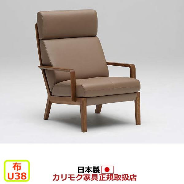 カリモク ソファ/ WU46モデル 平織布張 肘掛椅子 【COM オークD・G・S/U38グループ】【WU4600-U38】