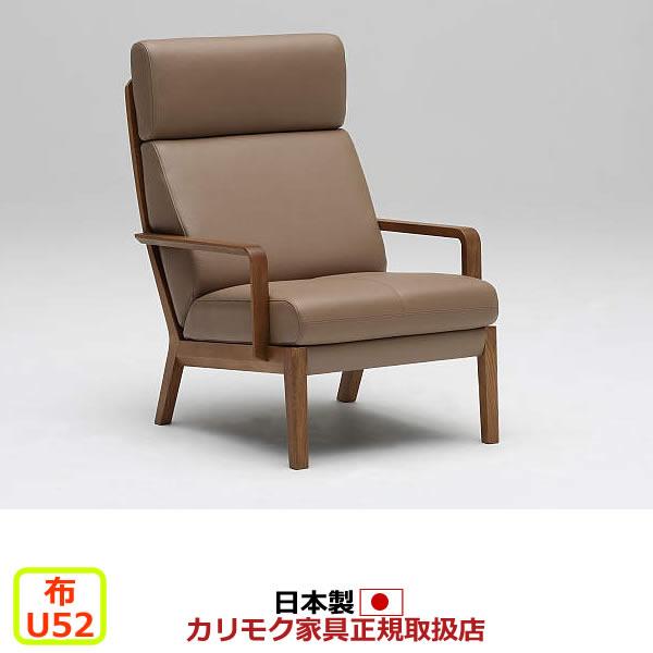 カリモク ソファ/ WU46モデル 平織布張 肘掛椅子 【COM オークD・G・S/U52グループ】【WU4600-U52】