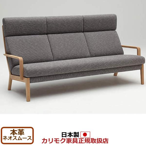 カリモク ソファ/ WU46モデル 本革張 長椅子 【COM オークD・G・S/ネオスムース】【WU4603-NS】
