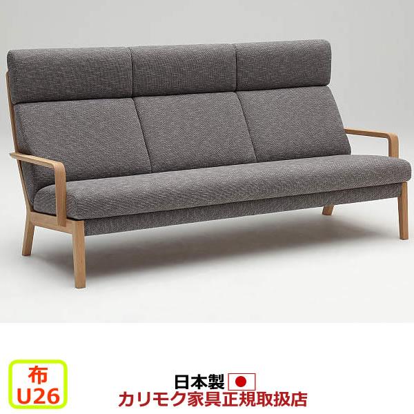 カリモク ソファ/ WU46モデル 平織布張 長椅子 【COM オークD・G・S/U26グループ】【WU4603-U26】