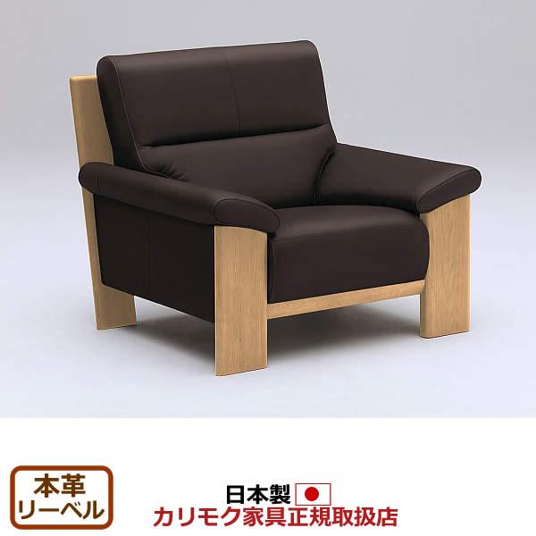 カリモク ソファ1人掛け/ ZU48モデル 本革張 肘掛椅子 肘張り込みタイプ【COM オークD・G・S/リーベル】【ZU4800-LB】