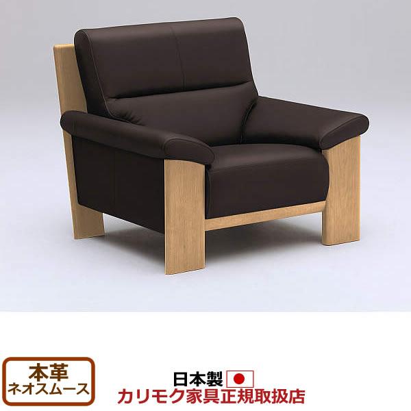カリモク ソファ1人掛け/ ZU48モデル 本革張 肘掛椅子 肘張り込みタイプ【COM オークD・G・S/ネオスムース】【ZU4800-NS】