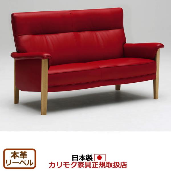 カリモク ソファ/ ZW37モデル 本革張 2人掛椅子ロング(幅1500mm) 【COM オークD・G・S/リーベル】【ZW3712-LB】