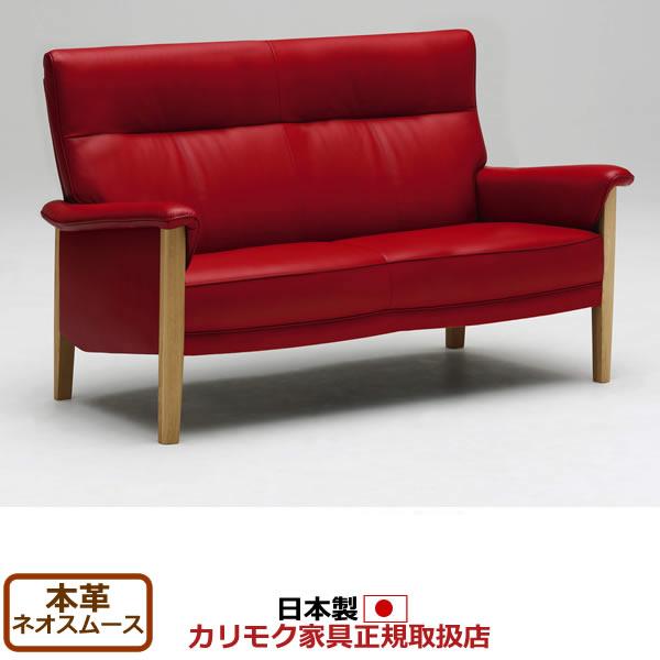 カリモク ソファ/ ZW37モデル 本革張 2人掛椅子ロング(幅1500mm) 【COM オークD・G・S/ネオスムース】【ZW3712-NS】
