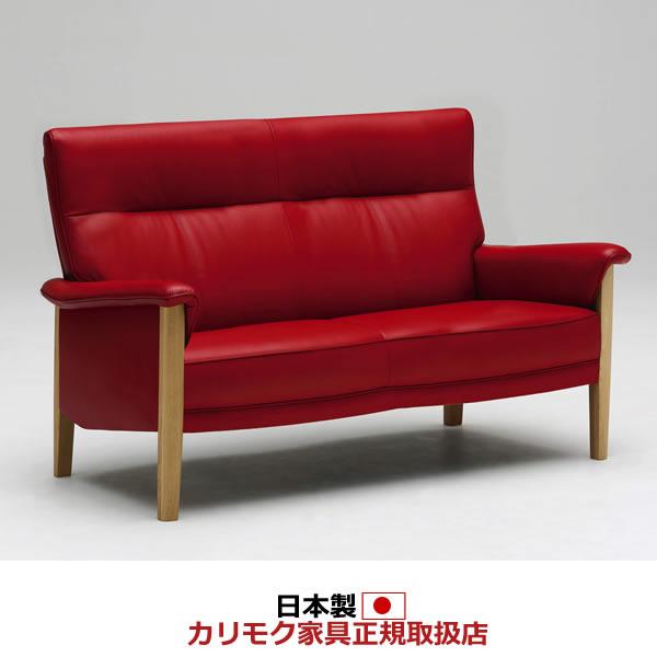 カリモク ソファ/ ZW37モデル 本革張 2人掛椅子ロング(幅1500mm) 【カーマイン色】【ZW3712-578】