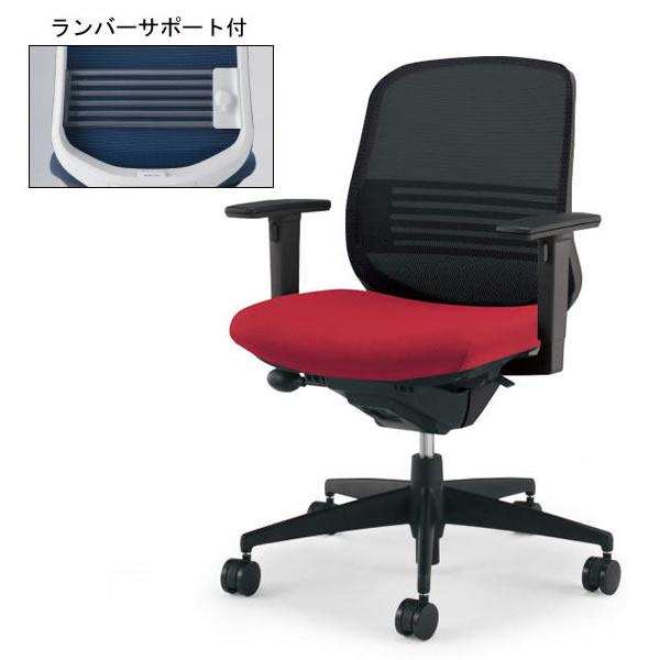 コクヨ シロッコ(Scirocco) オフィスチェア ローバック 可動肘(ランバーサポート付き) 背座別色 ブラックフレーム 【CR-G2631F6C】