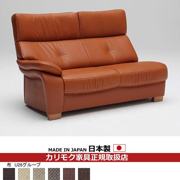 カリモク ソファ /UT73モデル 平織布張 右肘2人掛椅子ロング(幅1460)【COM オークD・G・S/U26グループ】【UT7328-U26】