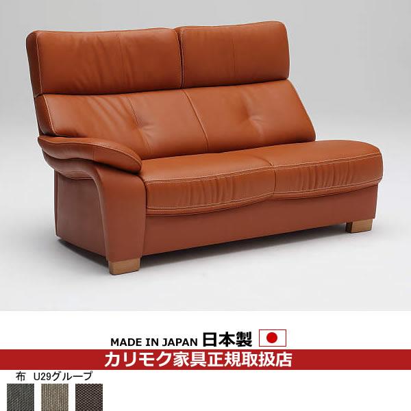 カリモク ソファ /UT73モデル 平織布張 右肘2人掛椅子ロング(幅1460) 【COM オークD・G・S/U29グループ】【UT7328-U29】