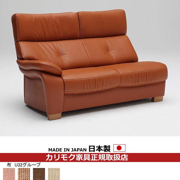 カリモク ソファ /UT73モデル 平織布張 右肘2人掛椅子ロング(幅1460) 【COM オークD・G・S/U32グループ】【UT7328-U32】