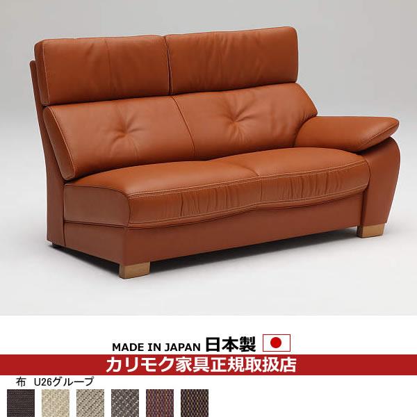 カリモク ソファ /UT73モデル 平織布張 左肘2人掛椅子ロング(幅1460)【COM オークD・G・S/U26グループ】【UT7329-U26】
