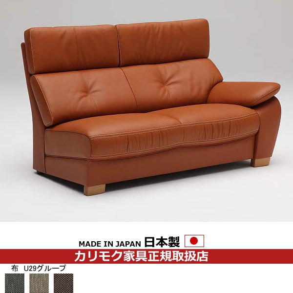 カリモク ソファ /UT73モデル 平織布張 左肘2人掛椅子ロング(幅1460) 【COM オークD・G・S/U29グループ】【UT7329-U29】