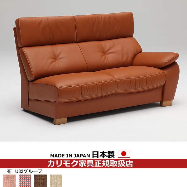 カリモク ソファ /UT73モデル 平織布張 左肘2人掛椅子ロング(幅1460) 【COM オークD・G・S/U32グループ】【UT7329-U32】