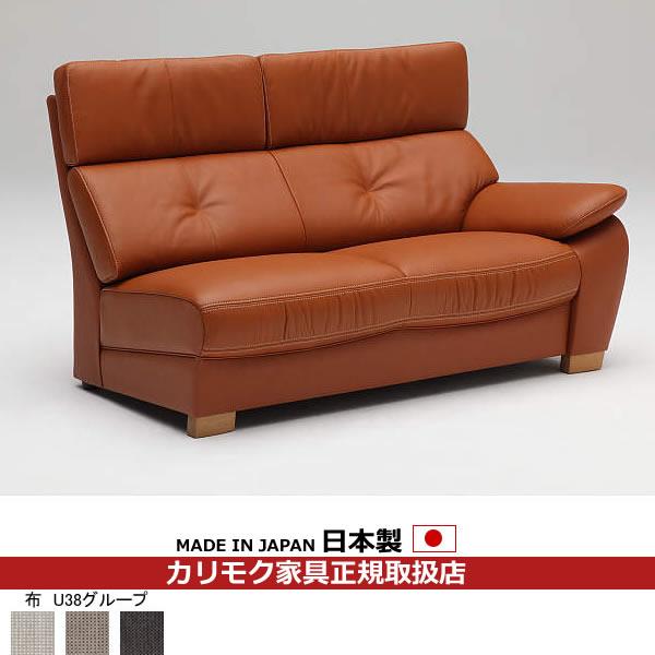 カリモク ソファ /UT73モデル 平織布張 左肘2人掛椅子ロング(幅1460) 【COM オークD・G・S/U38グループ】【UT7329-U38】