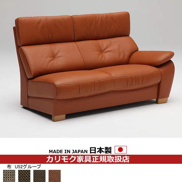 カリモク ソファ /UT73モデル 平織布張 左肘2人掛椅子ロング(幅1460) 【COM オークD・G・S/U52グループ】【UT7329-U52】