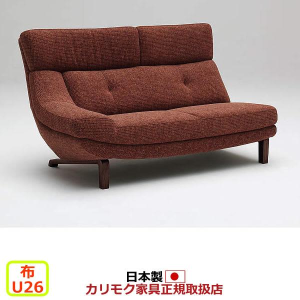 カリモク ソファ / UU46モデル 平織布張 右肘2人掛椅子ロング 【COM オークD・G・S/U26グループ】【UU4628-U26】