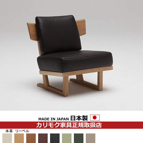 カリモク ソファ/WU47モデル 本革張 肘無椅子 【COM オークD・G・S/リーベル】【WU4705-LB】