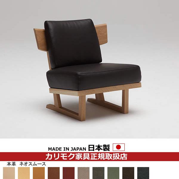 カリモク ソファ/WU47モデル 本革張 肘無椅子 【COM オークD・G・S/ネオスムース】【WU4705-NS】