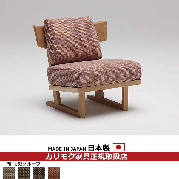カリモク ソファ/WU47モデル 平織布張 肘無椅子 【COM オークD・G・S/U52グループ】【WU4705-U52】