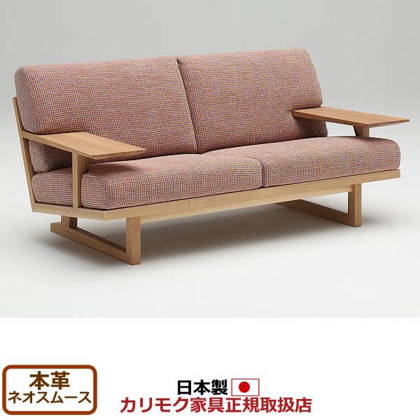 カリモク ソファ/WU47モデル 本革張 2人掛椅子ロング 【COM オークD・G・S/ネオスムース】 【WU4712-NS】