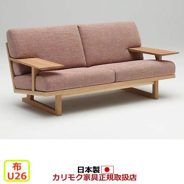 カリモク ソファ/WU47モデル 平織布張 2人掛椅子ロング 【COM オークD・G・S/U26グループ】【WU4712-U26】