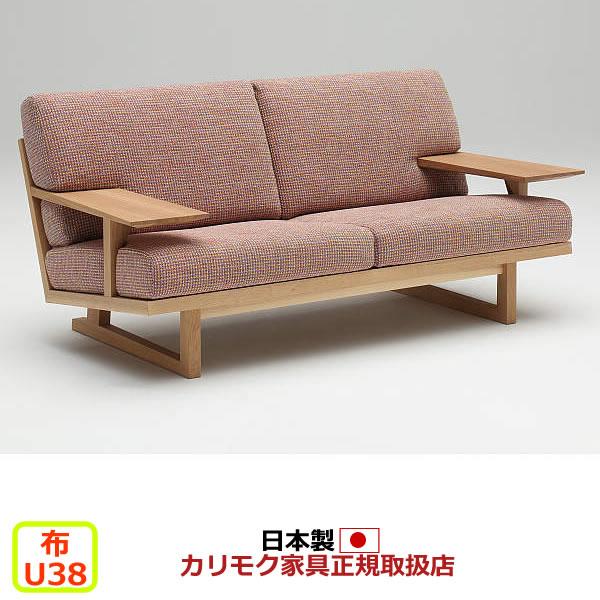 カリモク ソファ/WU47モデル 平織布張 2人掛椅子ロング 【COM オークD・G・S/U38グループ】【WU4712-U38】