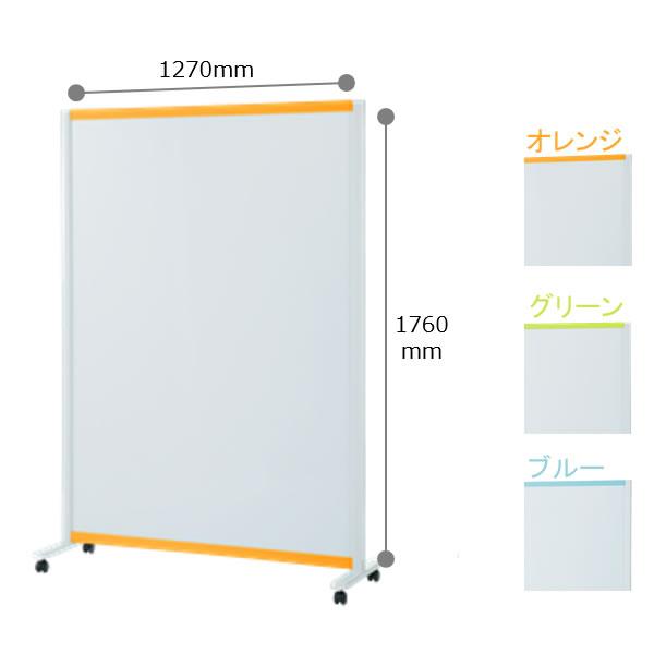 パーティションホワイトボード(キャスター脚) 幅1270×高さ1760mm【VSC-1217NK】