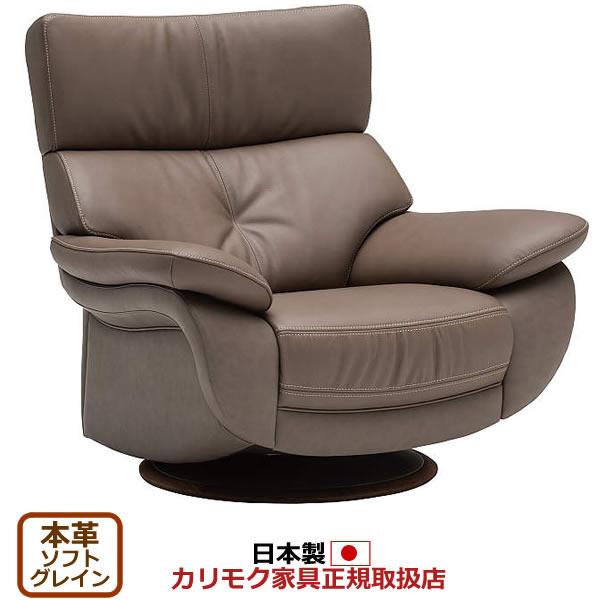 カリモク ソファ/ ZT73モデル 本革張 肘掛椅子(回転式) 【COM オークD・G・S/ソフトグレイン】【ZT7307-SG】