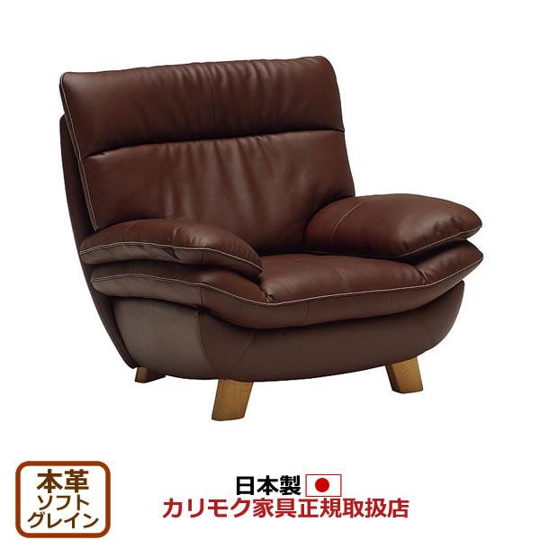 カリモク ソファ/ZT83モデル 本革張 肘掛椅子 【COM オークD・G・S/ソフトグレイン】【ZT8300-SG】