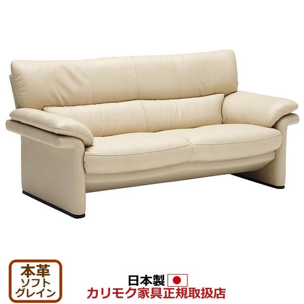 カリモク ソファ/ZU34モデル 本革張 2人掛椅子ロング 【COM ソフトグレイン】【ZU3412-SG】