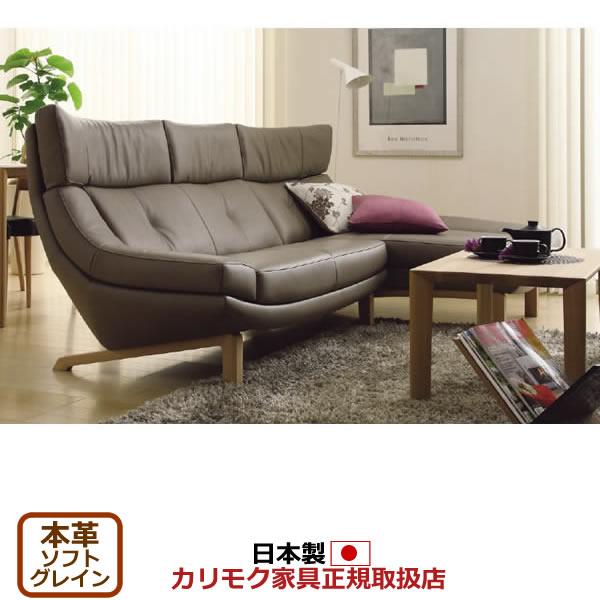 カリモク ソファセット/ZU46モデル 本革張 椅子2点セット(右肘2人掛椅子ロング+左肘シェーズロング) 【COM オークD・G・S/ソフトグレイン】【ZU46-SET-SG】