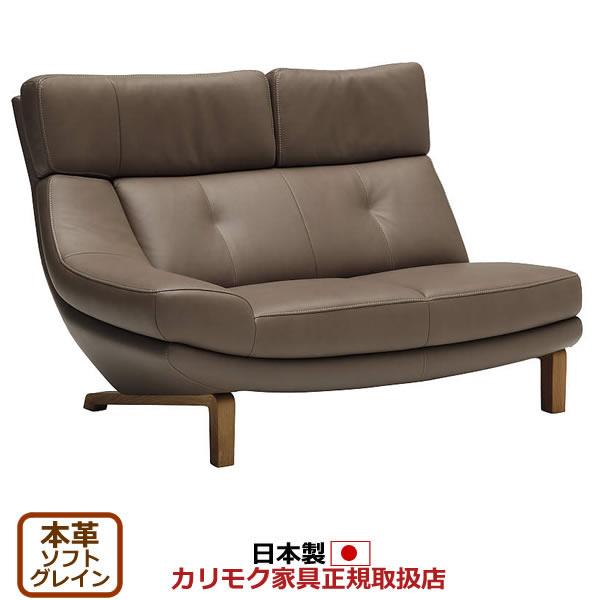 カリモク ソファ/ ZU46モデル 本革張 右肘2人掛椅子 【COM オークD・G・S/ソフトグレイン】【ZU4618-SG】