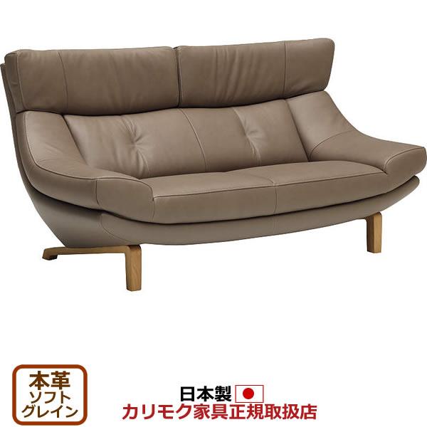 カリモク ソファ/ZU46モデル 本革張 2人掛椅子ロング 幅1890mm【COM オークD・G・S/ソフトグレイン】【ZU4622-SG】